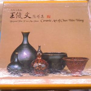 Chun Wen Wang slipcase